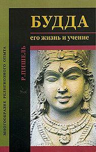 Рихард Пишель -Будда: его жизнь и учение
