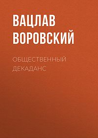 Вацлав Воровский -Общественный декаданс