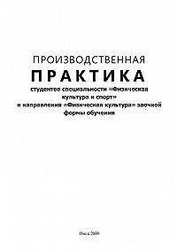 Александра Чучалина -Производственная практика