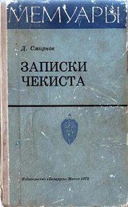 Дмитрий Смирнов - Записки чекиста