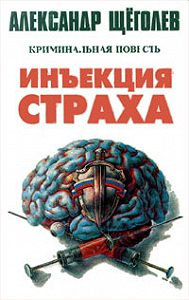 Александр Щёголев -Инъекция страха