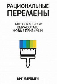 Арт Маркмен -Рациональные перемены