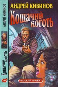 Андрей Кивинов - Поп-корн