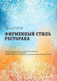 Наталья Грибова -Фирменный стиль ресторана