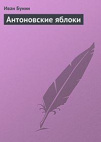 Иван Бунин -Антоновские яблоки