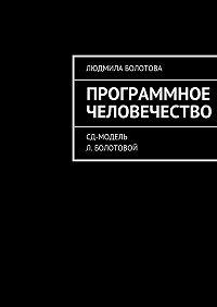 Людмила Болотова -Программное человечество