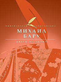 Михаил Бару -Цветы на обоях