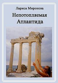 Лариса Миронова - Спектакль власти