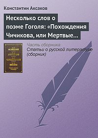Константин Аксаков -Несколько слов о поэме Гоголя: «Похождения Чичикова, или Мертвые души»