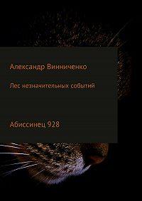 Александр Винниченко -Лес незначительных событий. Часть 4. Абиссинец 928