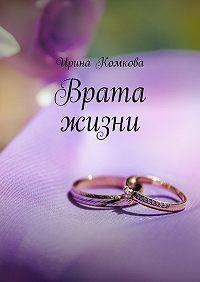 Ирина Комкова -Врата жизни