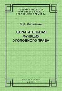 Вадим Филимонов - Охранительная функция уголовного права