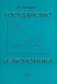 Борис Пушкарев -Государство и экономика. Введение для неэкономистов
