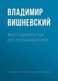 Владимир Петрович Вишневский -#БЛАГОДАРНОСТЬ# для пользователей