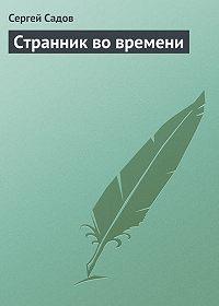Сергей Садов -Странник во времени
