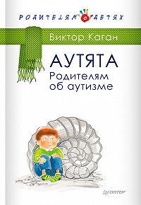 Виктор Каган -Аутята. Родителям об аутизме