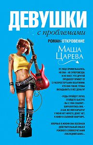 Маша Царева -Девушки с проблемами