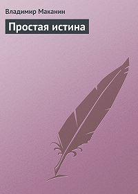 Владимир Маканин -Простая истина