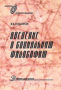 Вячеслав Кемеров -Введение в социальную философию: Учебник для вузов