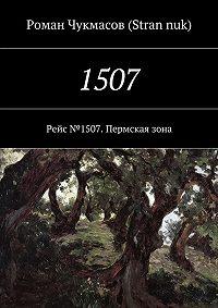 Роман Чукмасов (Stran nuk ) -1507. Рейс №1507. Пермская зона