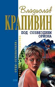 Владислав Крапивин -Под созвездием Ориона