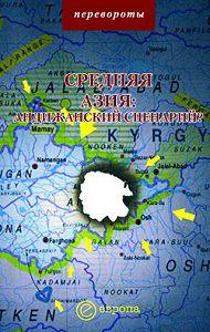 М. М. Мейер -Средняя Азия: Андижанский сценарий?