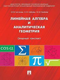 Наталья Лобкова -Линейная алгебра и аналитическая геометрия. Опорный конспект. Учебное пособие