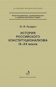 Юрий Пуздрач -История российского конституционализма IX–XX веков
