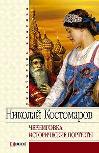 Николай Костомаров -Черниговка. Исторические портреты