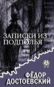Федор Достоевский -Записки из подполья (С иллюстрациями)
