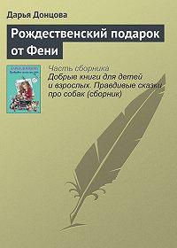 Дарья Донцова -Рождественский подарок от Фени