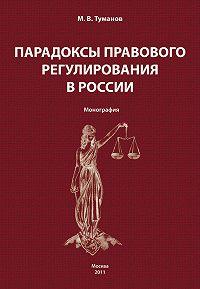 Михаил Туманов -Парадоксы правового регулирования в России