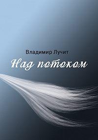 Вадим Лучит -Над потоком