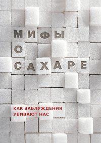 Наталья Фадеева -Мифы о сахаре. Как заблуждения убивают нас