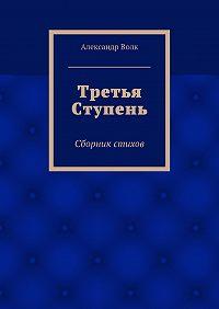 Александр Волк - Третья Ступень