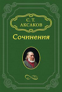 Сергей Аксаков -Антикритика