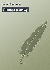 Чингиз Айтматов -Лицом к лицу