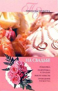 Юлия Виноградова - На свадьбе
