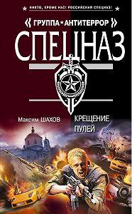 Максим Шахов -Крещение пулей