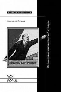 Константин Богданов -Vox populi. Фольклорные жанры советской культуры