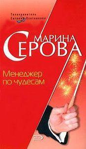 Марина Серова -Менеджер по чудесам