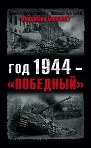 Владимир  Бешанов -Год 1944 – «победный»