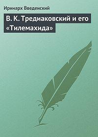 Иринарх Введенский - В. К. Тредиаковский и его «Тилемахида»