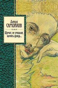 Давид Самойлов -Шумит, не умолкая, память-дождь…