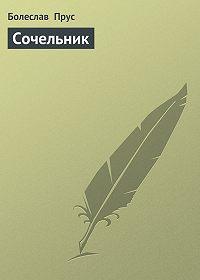 Болеслав  Прус - Сочельник