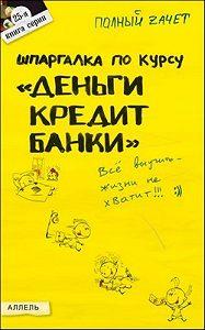 Елена Мягкова -Шпаргалка по курсу «Деньги, кредит, банки»