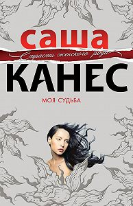 Саша Канес -Моя судьба