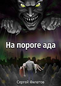 Сергей Филатов - Напорогеада