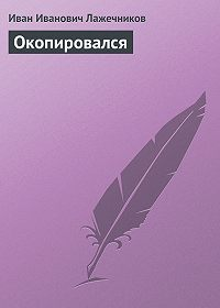 Иван Лажечников -Окопировался
