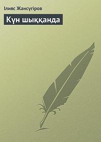 Ілияс Жансүгіров -Күн шыққанда